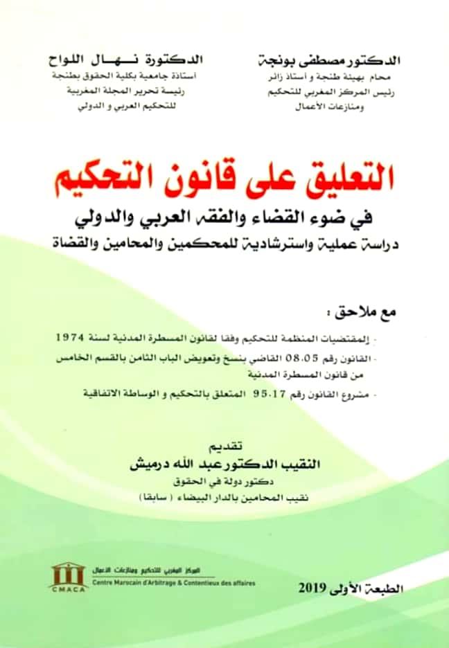 Commentaire sur le droit de l'arbitrage à la lumière de la jurisprudence arabe et internationale